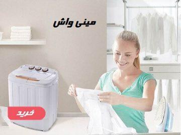 mini wash karenmam2 360x270 - صفحه اصلی ود